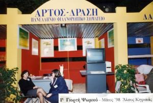 28 31 ΜΑΪΟΥ 1998