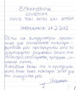 aspropurgos b