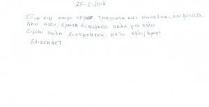 elisavet 25 01 2012
