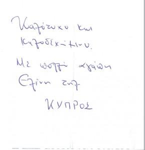 Ο ΆΡΤΟΣ ΔΡΑΣΗ ευχαριστεί την Αρχιεπισκοπή Κύπρου για την αποστολή Ανθρωπιστικής Βοήθειας