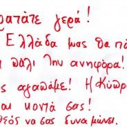 Ο ΆΡΤΟΣ-ΔΡΑΣΗ ευχαριστεί την Αρχιεπισκοπή Κύπρου για την αποστολή Ανθρωπιστικής Βοήθειας