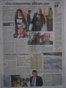 """Εφημερίδα """"ΦΙΛΕΛΕΥΘΕΡΟΣ"""" για τον ΑΡΤΟ ΔΡΑΣΗ"""