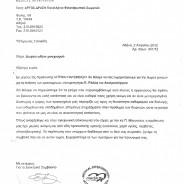 Ο ΑΡΤΟΣ-ΔΡΑΣΗ ευχαριστεί την MKO ΙΑΤΡΙΚΗ ΠΑΡΕΜΒΑΣΗ