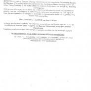 Πρόσκληση από την Διεθνή Εταιρία Στήριξης Οικογένειας