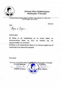 ΕΥΧΑΡΗΣΤΗΡΙΟ ΑΠΟ ΣΩΤΗΡΙΑ ΓΙΑ ΒΑΖΑΡ