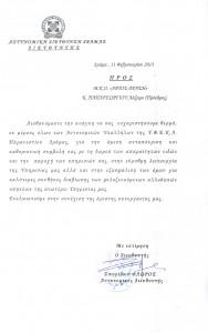 Αποστολή ρουχισμού και υποδημάτων στο Κέντρο φιλοξενίας αλλοδαπών   Διεύθυνση Δράμας