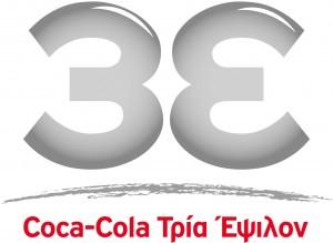 Coca Cola 3 Έψιλον