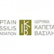 Ίδρυμα Καπετάν Βασίλης